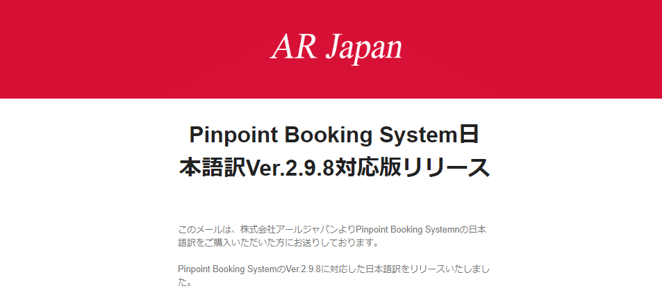 Pinpoint Booking System Ver.2.9.8対応の日本語訳をリリースいたしました